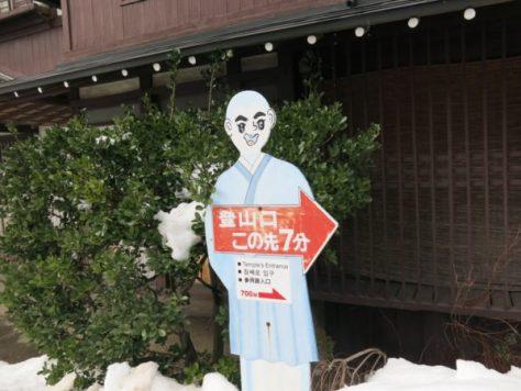 2016 winter Japan trip 214