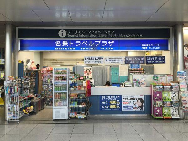 Meitetsu Travel Plaza (C) bryan... / 名鉄トラベルプラザ イモトのWiFi 2014 (15830142246)