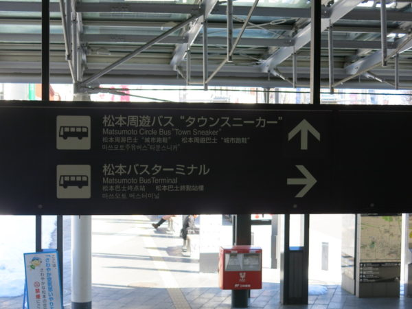 There is a signage to Matsumoto Bus Terminal at Oshiro-guchi exit.