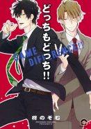 """Same difference/どっちもどっち!!"" Manga Boyslove de Nozomu Hiragi sortira le 20 Mars 2013 chez Kaiohsha dans la collection Gush Comics. C'est la suite du premier tome de Same difference sortira chez IDP dans sa collection Boyslove."