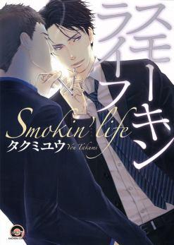 """Smokin'life/スモーキンライフ"" Manga Boyslove de You Takumi sortie le 7 Juillet 2013 chez Kaiohsha dans la collection Gush Comics."