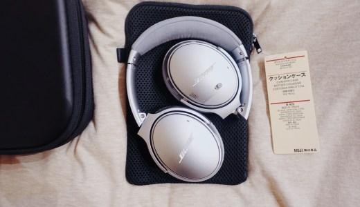 【無印良品】クッションケースでヘッドフォンの持ち運びをコンパクトにしました。