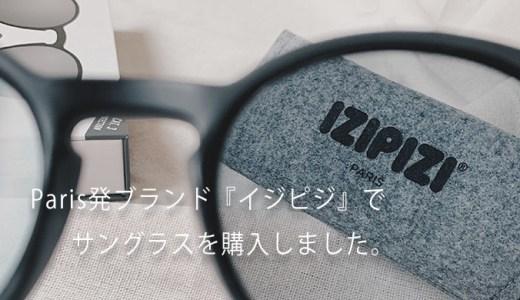 【ミニマリストの持ち物】赤ちゃんも使うサングラス『イジピジ』がおすすめ!