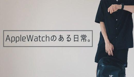 【ミニマリストの必需品】Apple Watchのある日常。