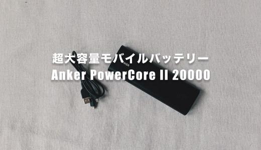 【災害対策】『Anker PowerCore II 20000 』超大容量モバイルバッテリーを持つ理由。
