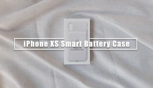 iPhoneのスマートバッテリーケースがおすすめな理由。【Apple純正 】