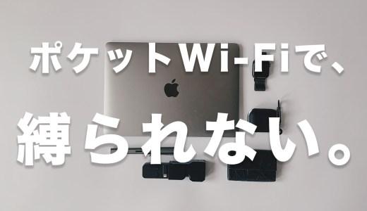 【新生活】暮らしを整える。 | 今、ポケットWi-Fiを契約するなら「縛りなしWi-Fi」がおすすめ。