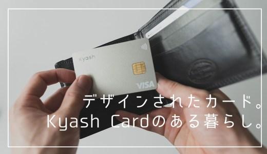 おすすめのカード『Kyash Card』の使い方。
