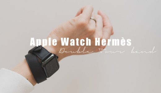 Apple Watch Hermèsレザーバンド「ドゥブルトゥール」。シンプルな装いに一つの上質を身に着ける。