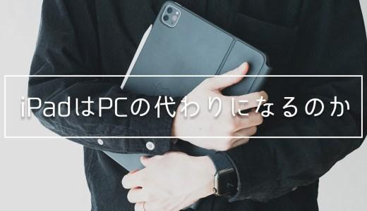 【調査】学生はiPadをPCの代わりとして使えるの?現役学生120人に聞いてみた。