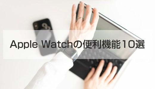 Apple Watchがあれば変わる日常。便利な機能10選。