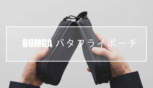 バタフライ型ポーチでコンパクトな収納を実現。「BUMGA」ガジェットポーチのレビュー。