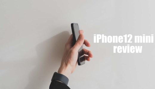 【レビュー】iPhone 12 mini を選んだ2つの理由。