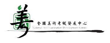 全國美術考級試登記畫室