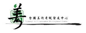 我們是全國美術考級試登記畫室 編號 S201 1