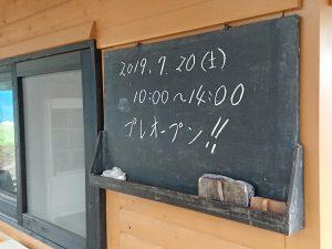 メニュー黒板