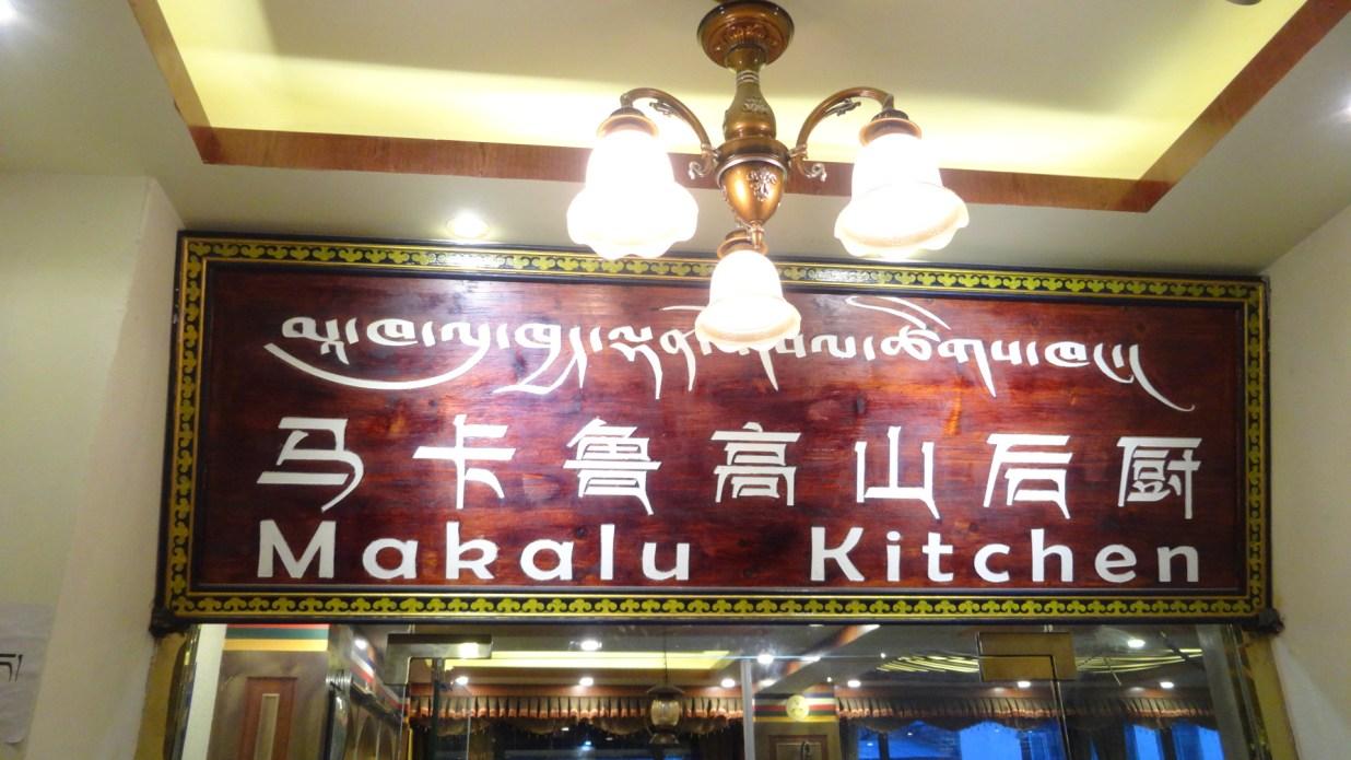 马卡鲁高山后厨