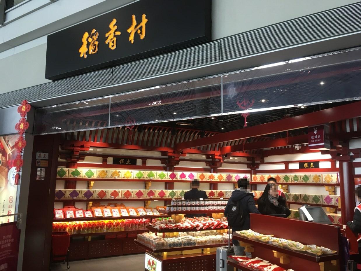 北京空港稻香村