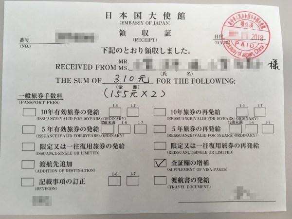 パスポート増補領収書