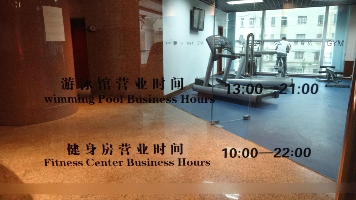 上海スプリームタワー(明城大酒店)