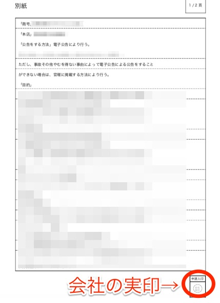 登記申請 別紙