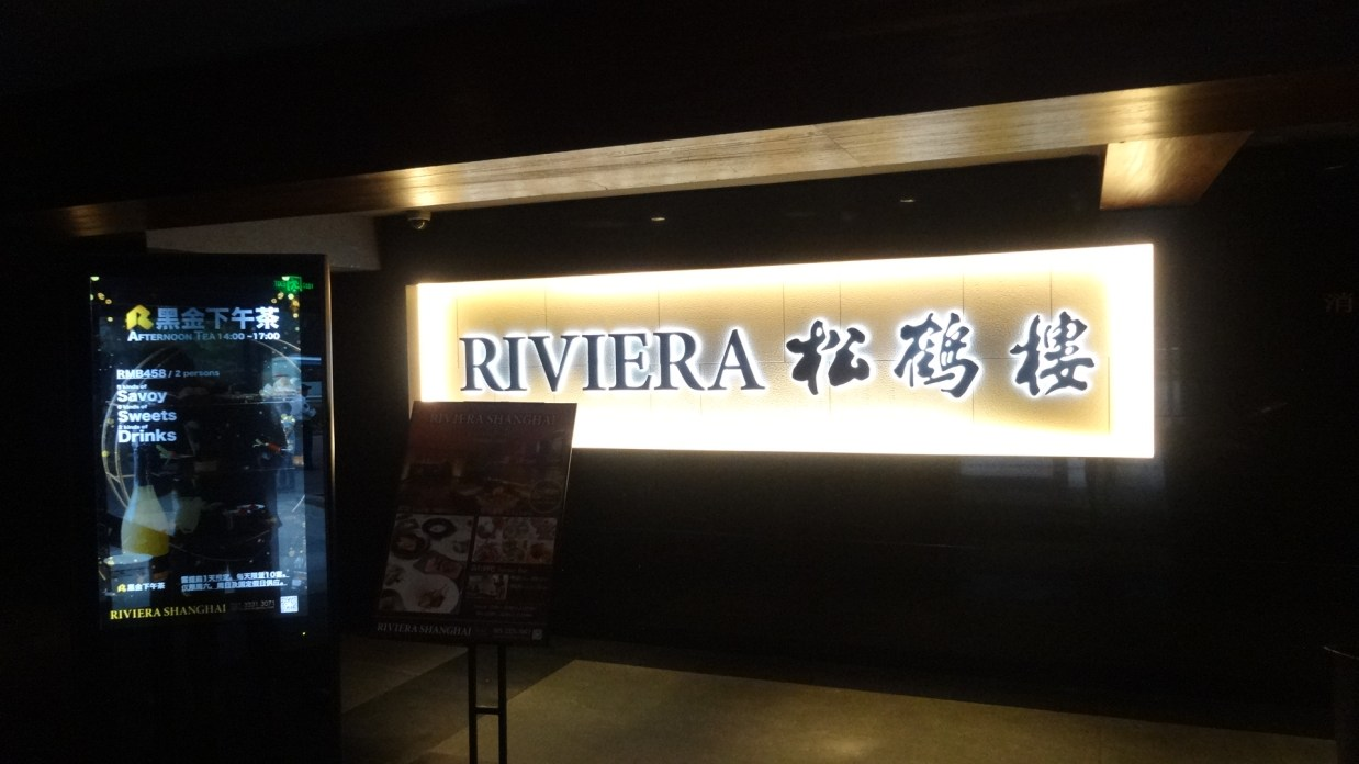 Riviera 松鹤楼