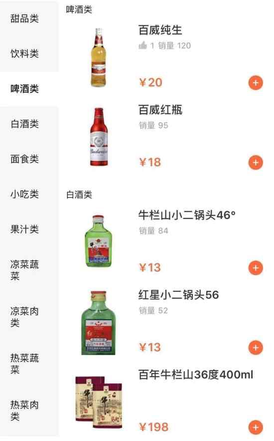 四季民福炸酱面馆(前门大栅栏店)