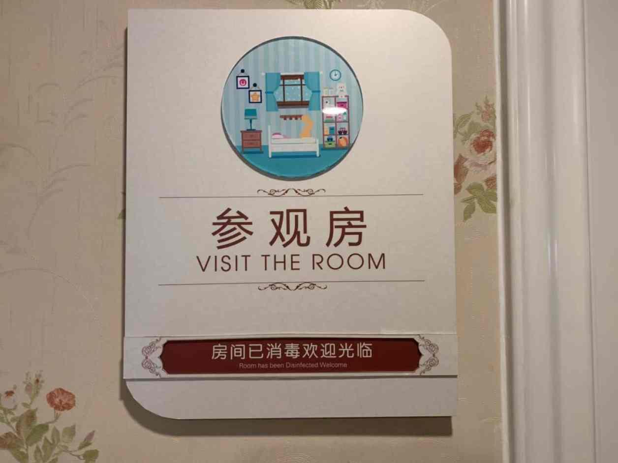 北京宝岛妇产医院