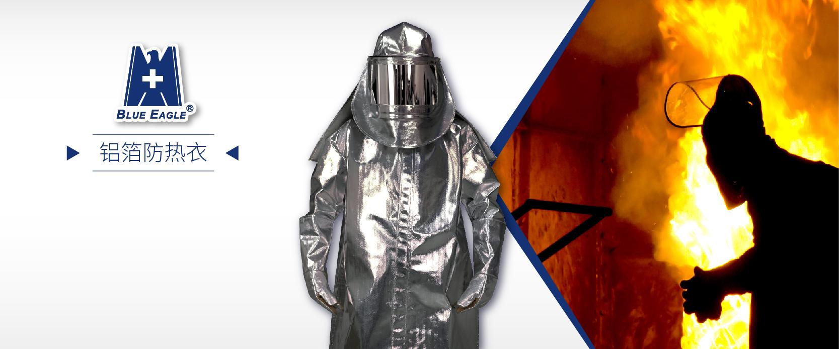 铝箔防热衣