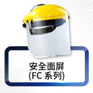 安全面屏 (FC 系列)