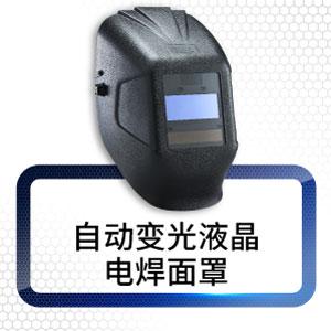 自动变光液晶电焊面罩