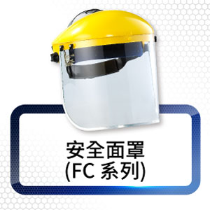 安全面罩 (FC 系列)