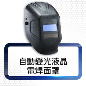 自動變光液晶電焊面罩