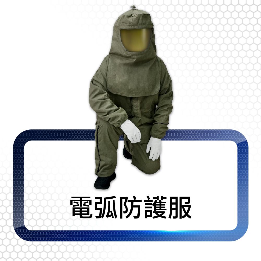电弧防护服