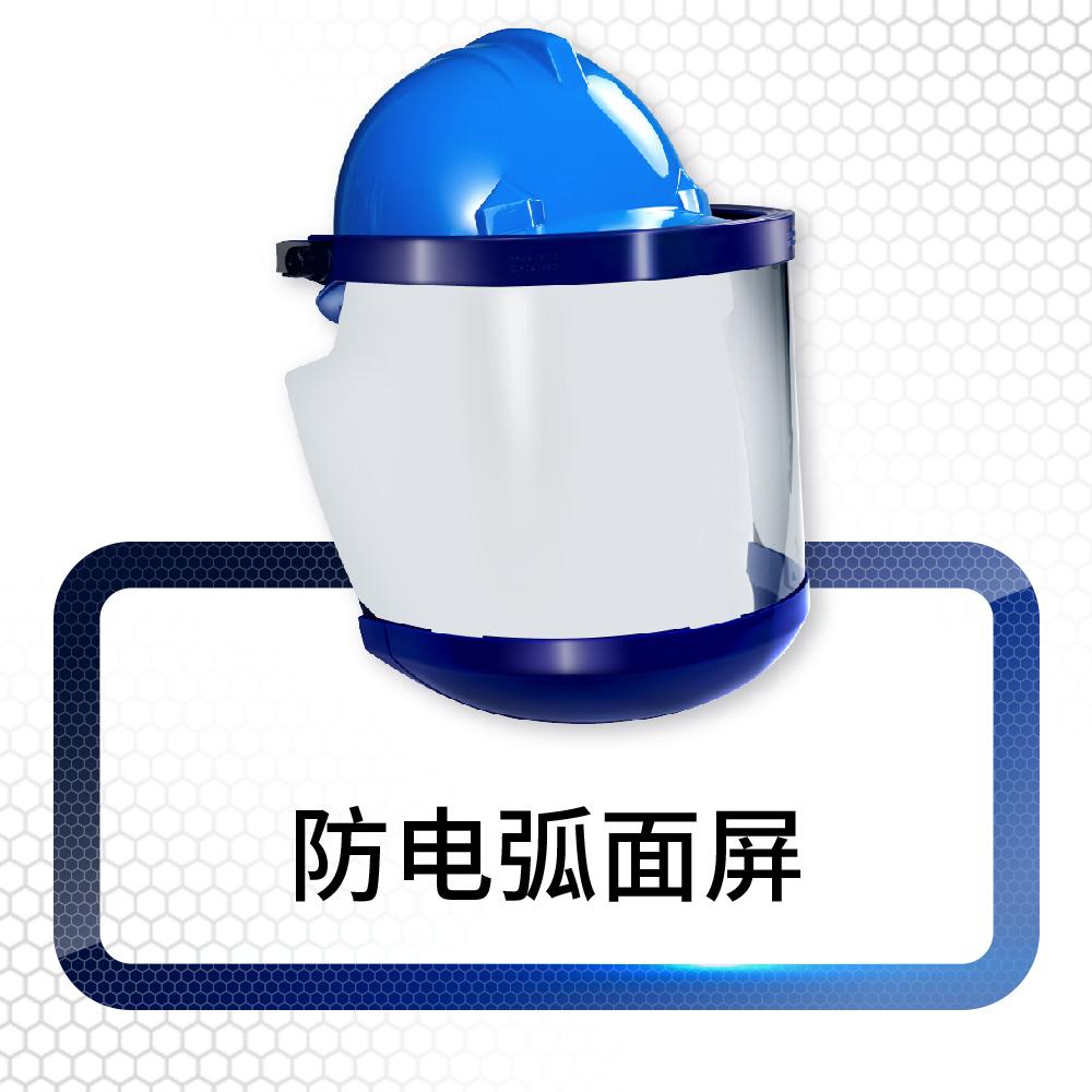 防电弧面罩