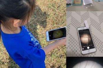 『 STEAM 教具 』MIT的超強研發- 走到哪觀察到哪 uhandy行動顯微鏡