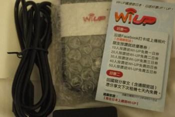 ♬『體驗』出遊也要上網打卡-WIUP行動上網分享器