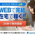 日本最大級のクラウドソーシング【ランサーズ】お仕事マッチングサイトのご紹介