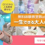 無料体験レッスンの掲載数は国内最大級! EPARKスクール !! 日本全国の習い事検索・予約サイト のご紹介