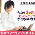 業界初!! ブロックチェーン・AI・IoTコース付き!プログラミングスクール【 Tech Boost 】のご紹介