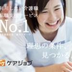 介護職専門の転職サイト【 ケアジョブ 】のご紹介