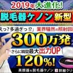 大進化‼️新型CT登場!!高性能 脱毛器 ・美顔器【ケノン】大好評!!