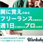 高収入案件多数!プロ人材×プロジェクトマッチングサイト【 Workship AGENT 】のご紹介