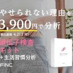 シリーズ販売数80,000件突破! 肥満遺伝子検査【 FiNC 】のご紹介