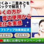㈱ファンクルン製薬から【 小顔矯正美容マスク KogaO+  】誕生 のご紹介