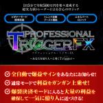 【ポンド円好調】「 プロフェッショナル・トリガーFX 」たった1日1通貨で+30万の利益!今だけの資金UPテクニックも無料公開中!