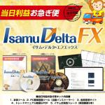 【ポンド160pips抜き! デルタFX 勝ち組トレーダーの注文を公開!