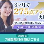 オンラインでコーチが徹底伴走!リクルートのTOEIC対策【  スタディサプリENGLISH  】 の ご紹介!!