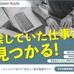 フリーランスエンジニア向けIT系案件情報サイト【 Engineer-Route(エンジニアルート) 】のご紹介
