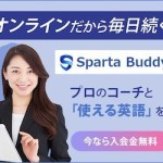 オンライン英語コーチングサービス【 Sparta Buddyスパルタバディ 】 のご紹介